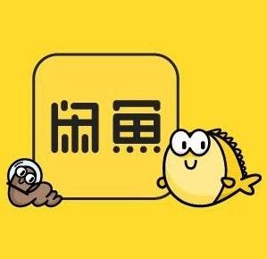 閑魚 (Taobao系列)